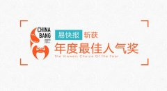 �׿챨�ٻ�ChinaBang Awards 2016�������