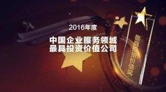 奇鱼微办公入围2016年中国最具投资价值企业服务公司榜TOP50