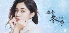 王熙然新歌《这个冬季》首发 完美唱功备受好评