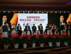"""""""创造改变未来""""格力智能装备全球首发暨高峰论坛在京举办"""