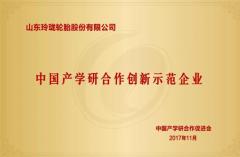 """玲珑轮胎获评""""中国产学研合作创新示范企业"""""""