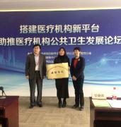 李海玲当选中华预防医学会公共卫生管理分会委员