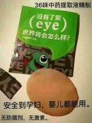我老公的是干眼症是怎样治愈的