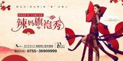 """深圳同仁医疗美容消脂塑形魅力辣妈旗袍秀 享""""瘦""""玉美人你约吗"""