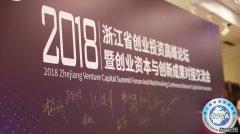 安存亮相2018浙江省创业投资高峰论坛 获奖的同时还透露了一个重