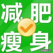 胖子们都在关注的减肥秘籍MJSW2003 jiaosu85 MJSW2003 jiaosu85