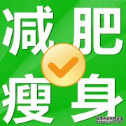 励志减肥的方法yb5172 yzt7700 zln5191 yb5172 yzt7700 zln5191